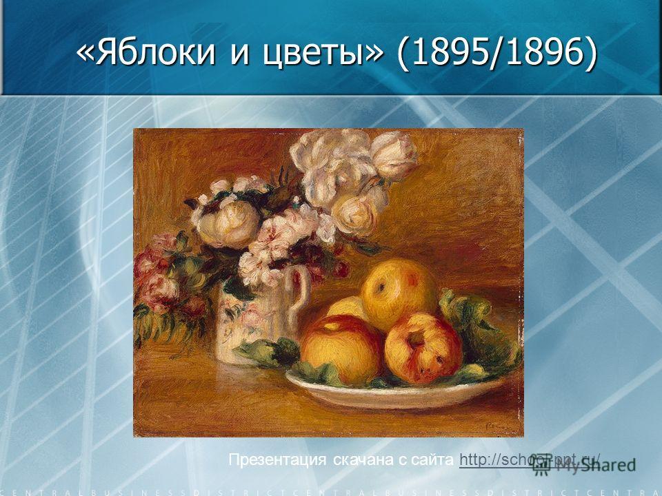 «Яблоки и цветы» (1895/1896) Презентация скачана с сайта http://school-ppt.ru/http://school-ppt.ru/