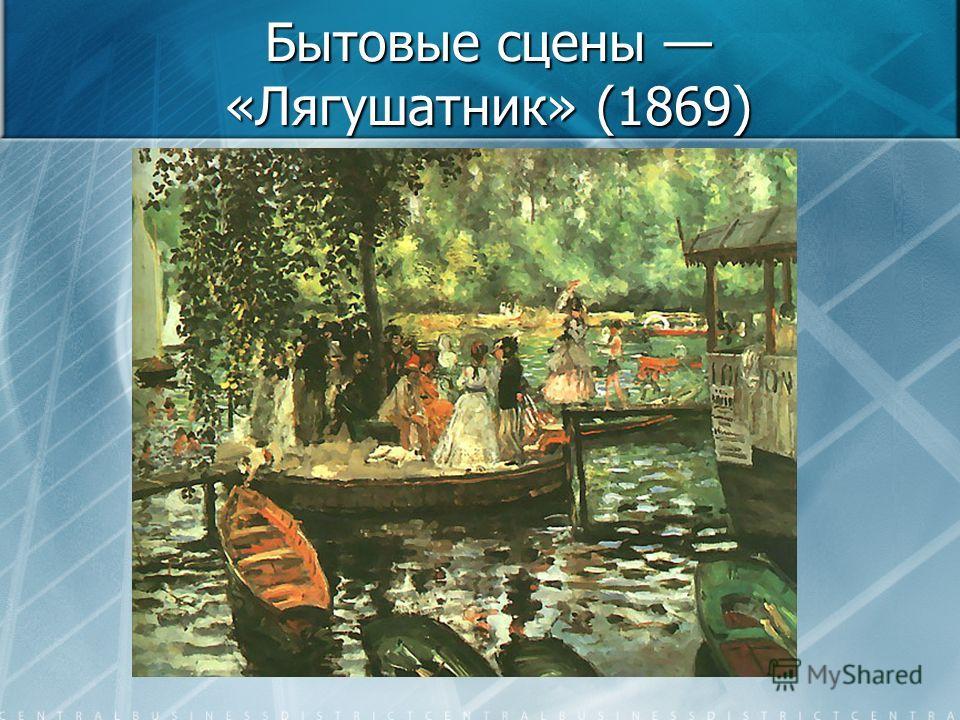Бытовые сцены «Лягушатник» (1869)