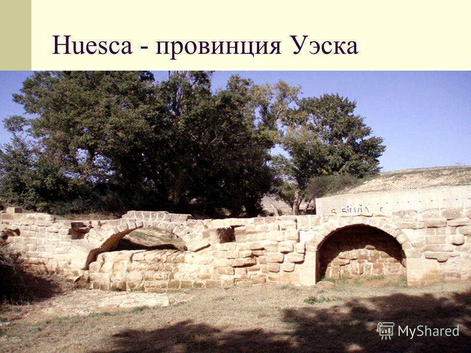 Huesca - провинция Уэска