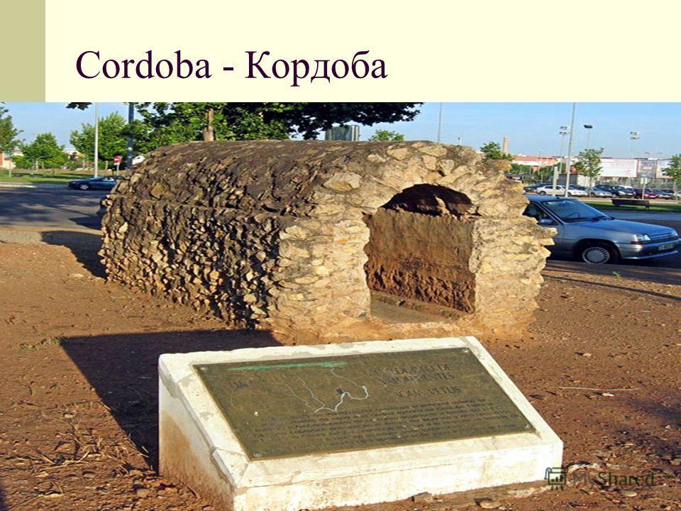 Cordoba - Кордоба