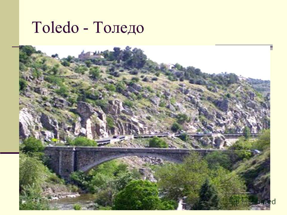 Toledo - Толедо