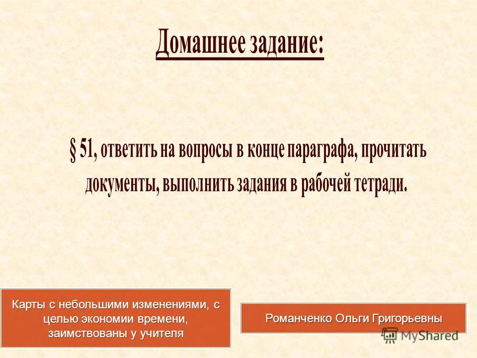 Романченко Ольги Григорьевны Карты с небольшими изменениями, с целью экономии времени, заимствованы у учителя