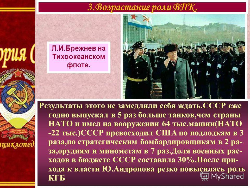 Результаты этого не замедлили себя ждать.СССР еже годно выпускал в 5 раз больше танков,чем страны НАТО и имел на вооружении 64 тыс.машин(НАТО -22 тыс.)СССР превосходил США по подлодкам в 3 раза,по стратегическим бомбардировщикам в 2 ра- за,орудиям и