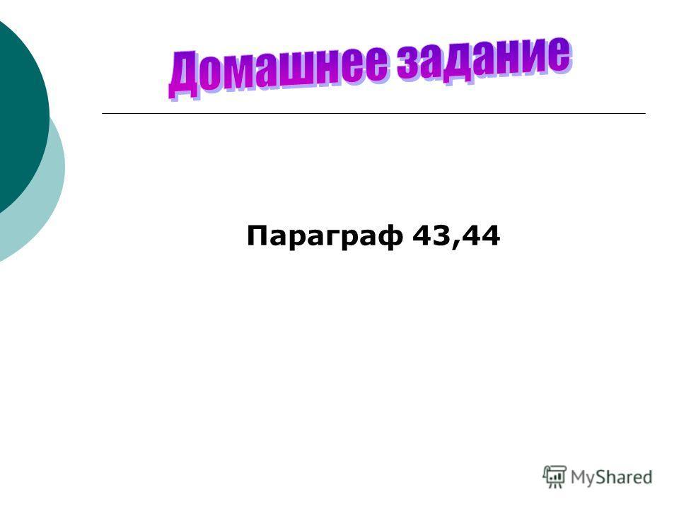 Параграф 43,44
