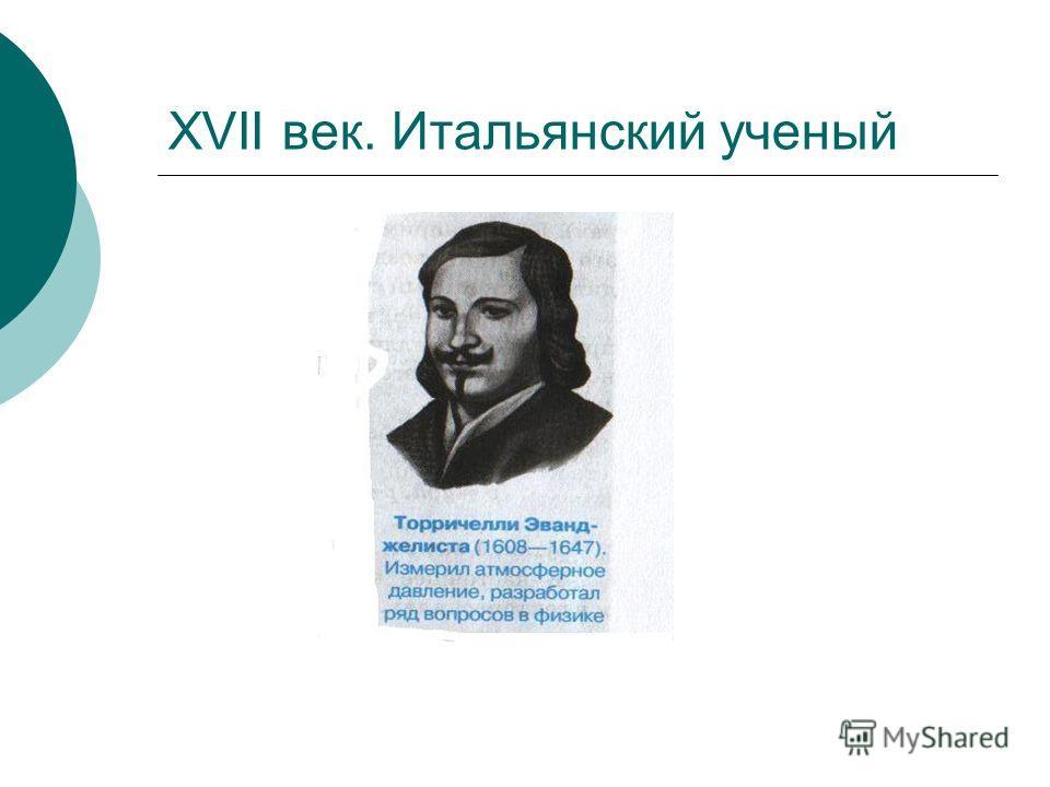 XVII век. Итальянский ученый
