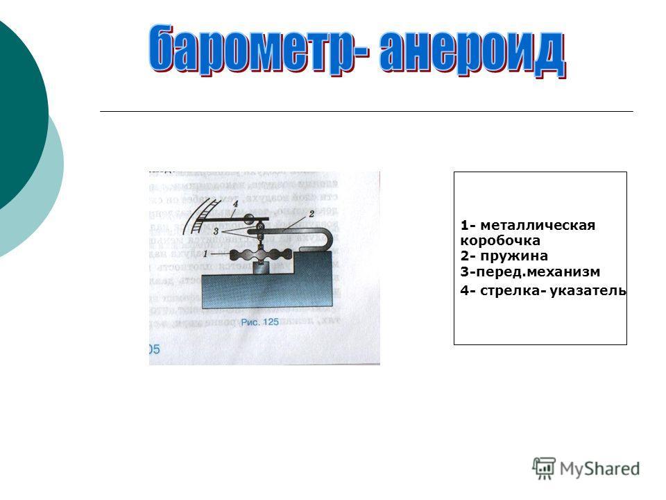 1- металлическая коробочка 2- пружина 3-перед.механизм 4- стрелка- указатель