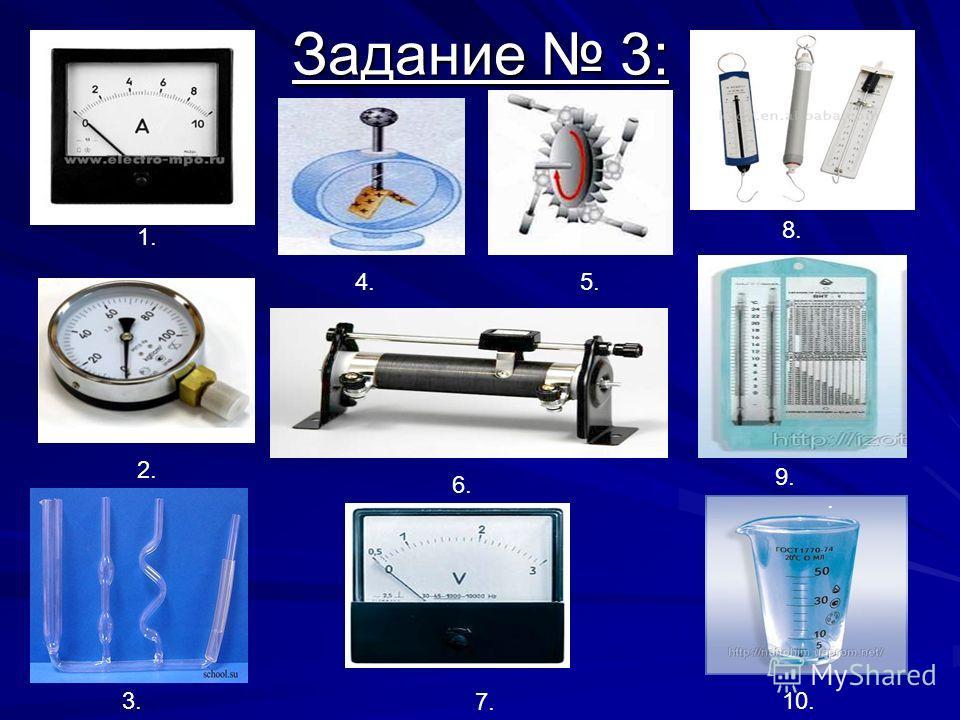 Задание 3: 1. 2. 3. 4.5. 6. 7. 8.. 9. 10.
