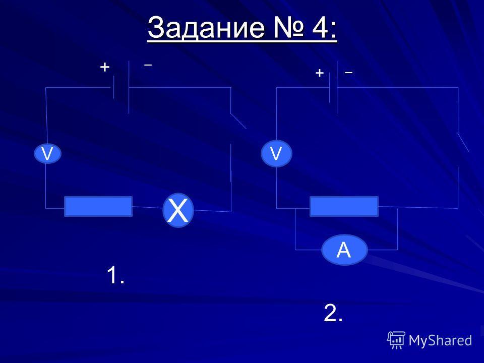 Задание 4: V X + _ V + _ A 1.1. 2.