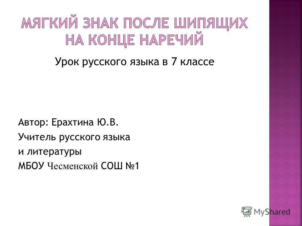 Урок русского языка в 7 классе Автор: Ерахтина Ю.В. Учитель русского языка и литературы МБОУ Чесменской СОШ 1