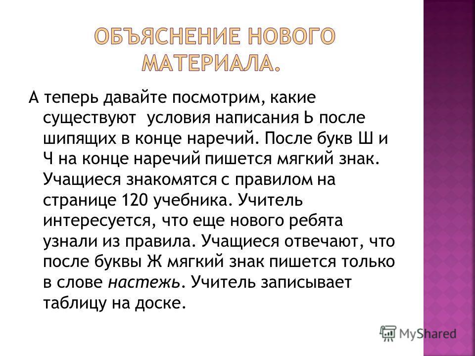Русский язык 7 класс реж