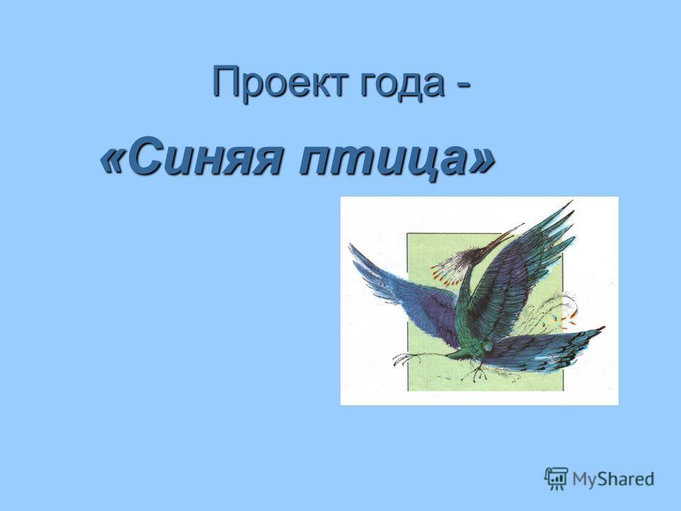 Проект года - «Синяя птица»
