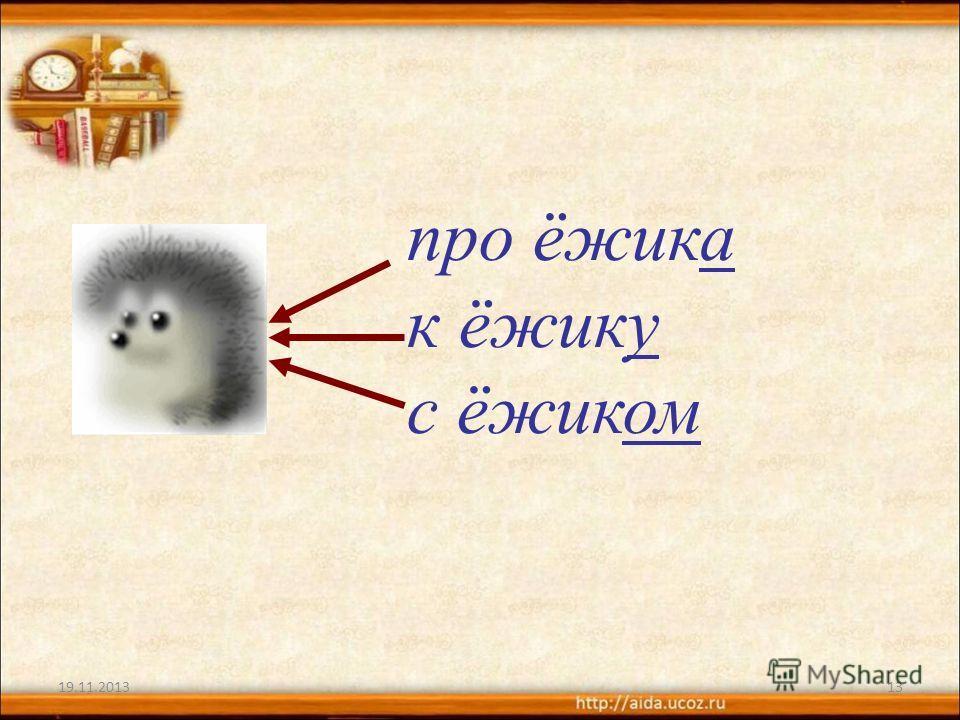 19.11.201313 про ёжика к ёжику с ёжиком