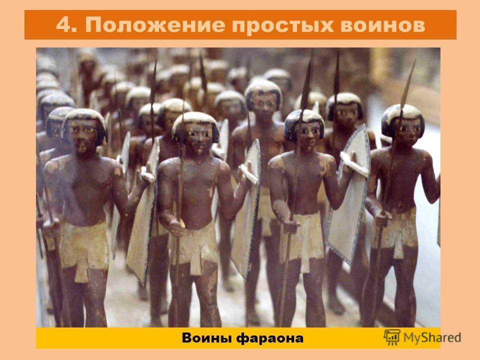 4. Положение простых воинов Воины фараона