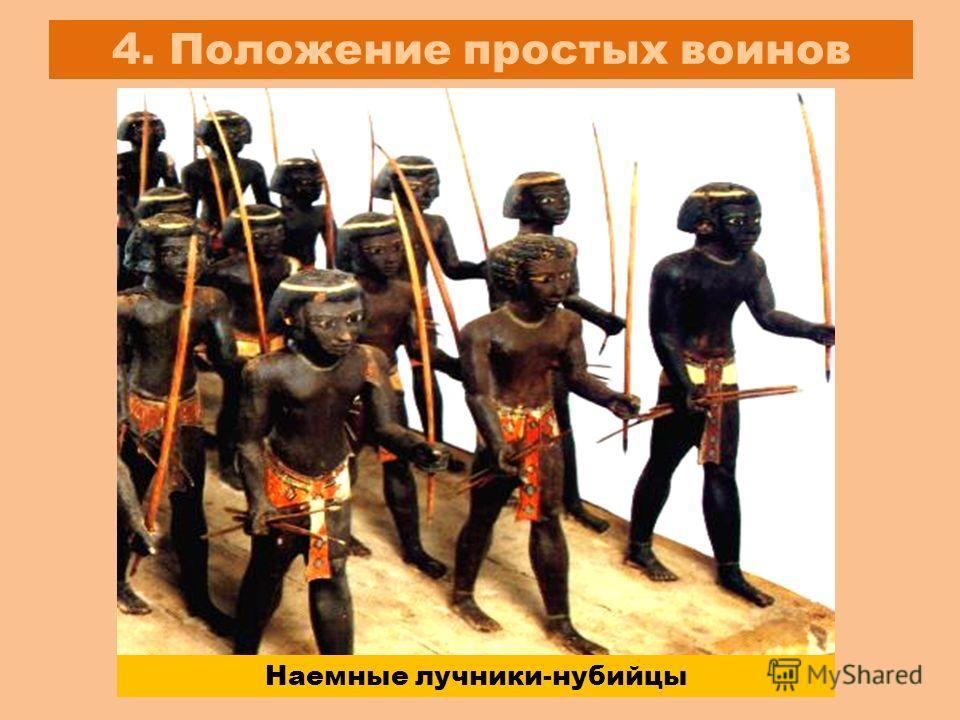 4. Положение простых воинов Наемные лучники-нубийцы