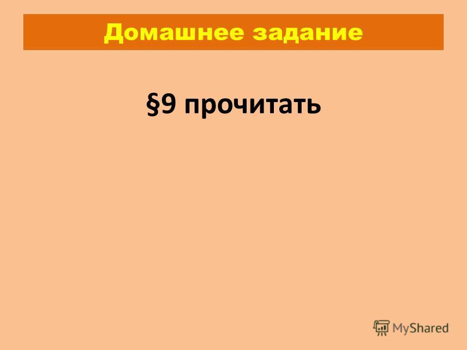 Домашнее задание §9 прочитать
