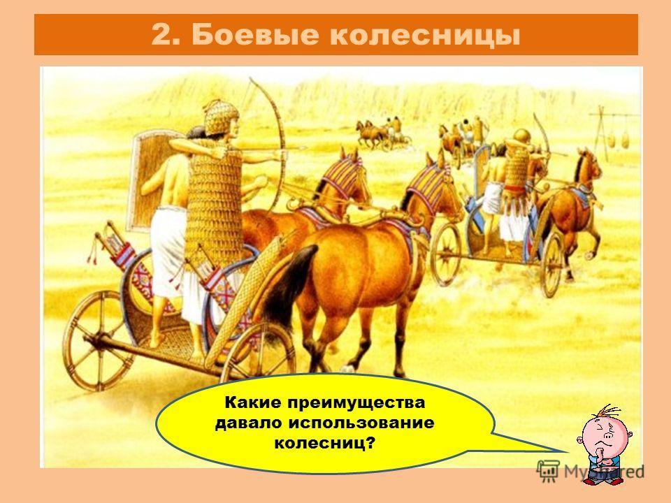 2. Боевые колесницы Какие преимущества давало использование колесниц?