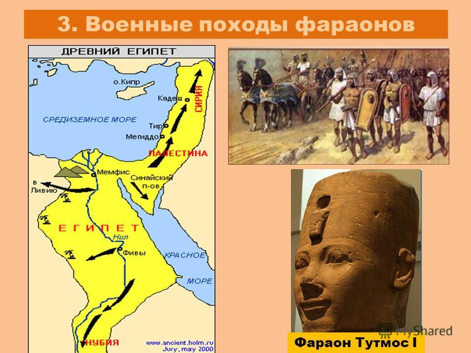 3. Военные походы фараонов Фараон Тутмос I