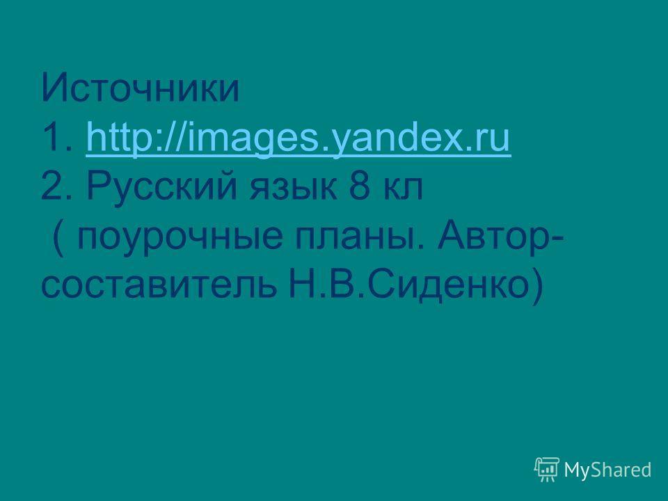 Источники 1. http://images.yandex.ru 2. Русский язык 8 кл ( поурочные планы. Автор- составитель Н.В.Сиденко)http://images.yandex.ru