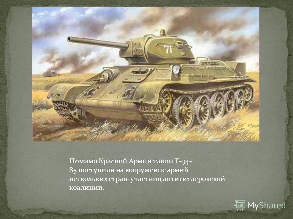 Помимо Красной Армии танки Т-34- 85 поступили на вооружение армий нескольких стран-участниц антигитлеровской коалиции.
