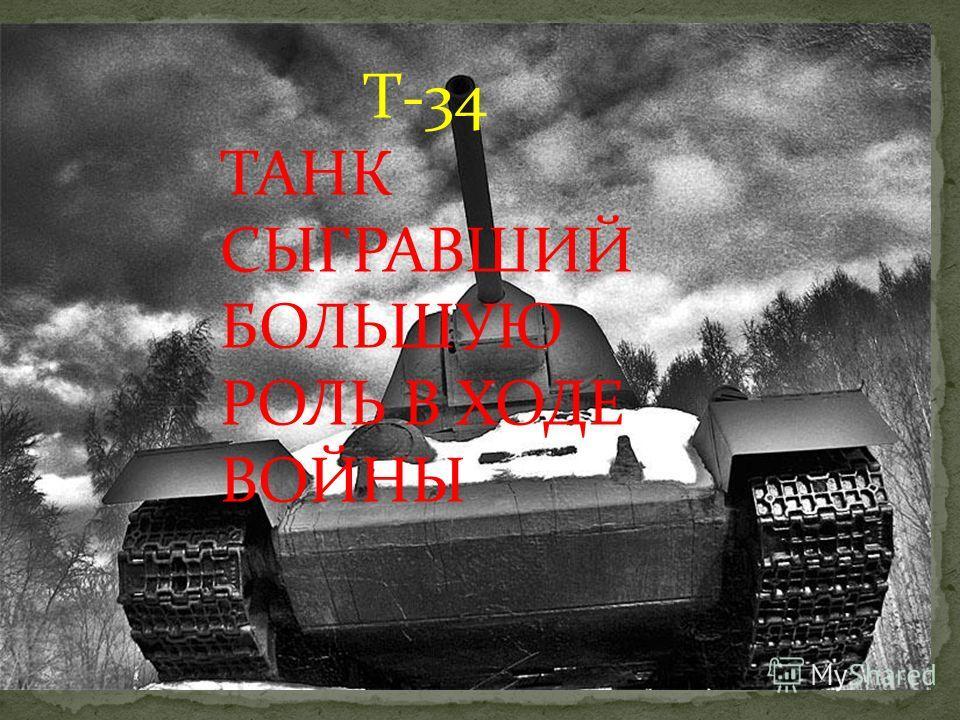 Т-34 ТАНК СЫГРАВШИЙ БОЛЬШУЮ РОЛЬ В ХОДЕ ВОЙНЫ
