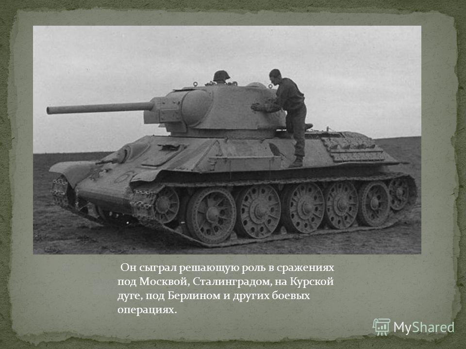 Он сыграл решающую роль в сражениях под Москвой, Сталинградом, на Курской дуге, под Берлином и других боевых операциях.