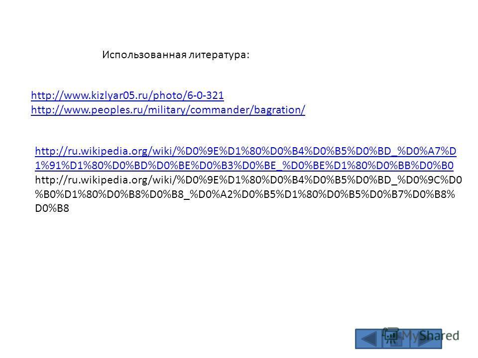 Использованная литература: http://ru.wikipedia.org/wiki/%D0%9E%D1%80%D0%B4%D0%B5%D0%BD_%D0%A7%D 1%91%D1%80%D0%BD%D0%BE%D0%B3%D0%BE_%D0%BE%D1%80%D0%BB%D0%B0 http://ru.wikipedia.org/wiki/%D0%9E%D1%80%D0%B4%D0%B5%D0%BD_%D0%9C%D0 %B0%D1%80%D0%B8%D0%B8_%D
