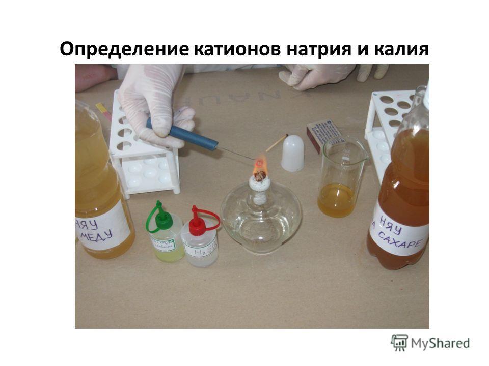 Определение катионов натрия и калия