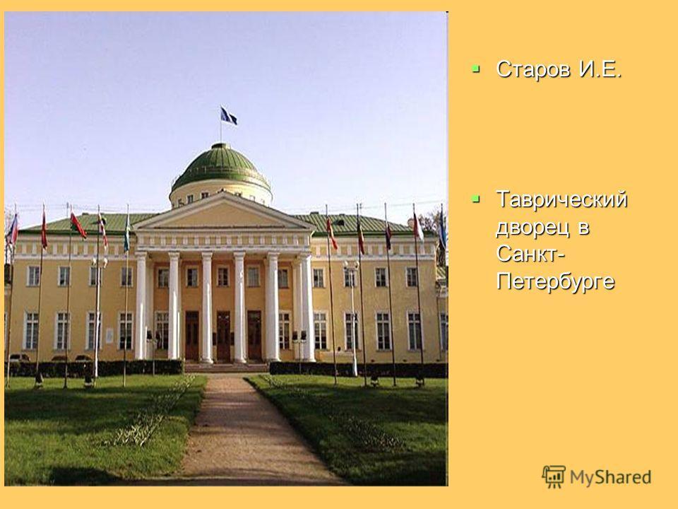 Старов И.Е. Старов И.Е. Таврический дворец в Санкт- Петербурге Таврический дворец в Санкт- Петербурге