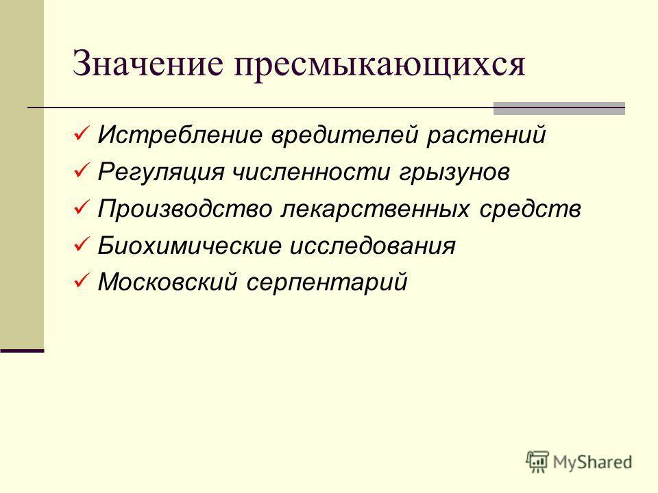Значение пресмыкающихся Истребление вредителей растений Регуляция численности грызунов Производство лекарственных средств Биохимические исследования Московский серпентарий