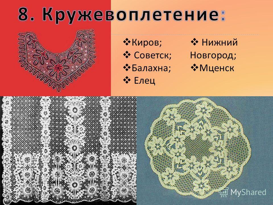Киров ; Советск ; Балахна ; Елец Нижний Новгород ; Мценск