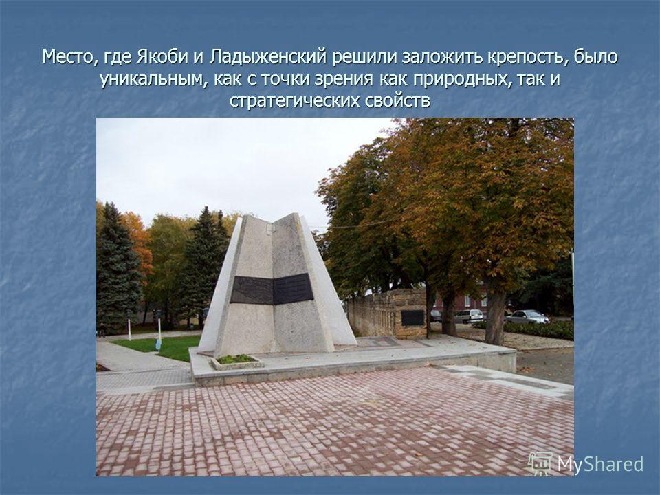 Место, где Якоби и Ладыженский решили заложить крепость, было уникальным, как с точки зрения как природных, так и стратегических свойств