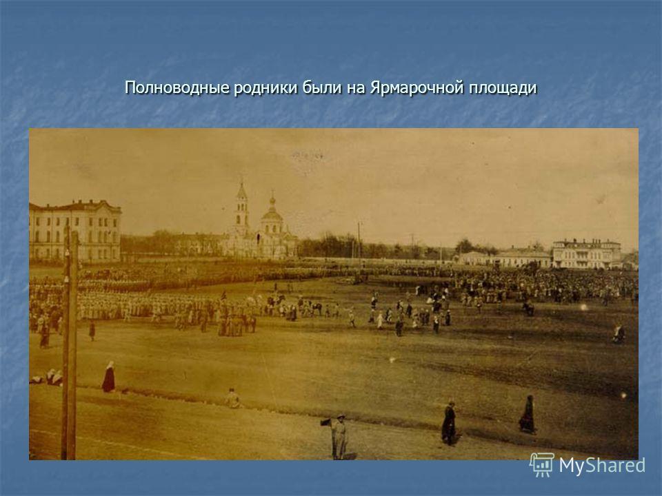 Полноводные родники были на Ярмарочной площади
