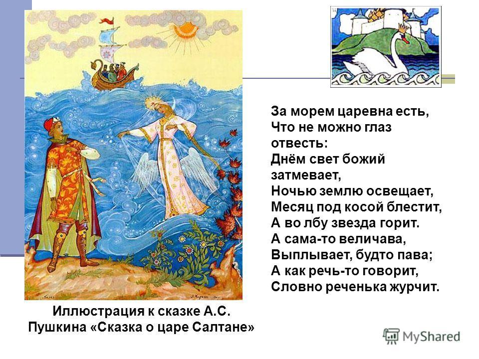 выучить отрывок из сказки пушкина о рыбаке и рыбке