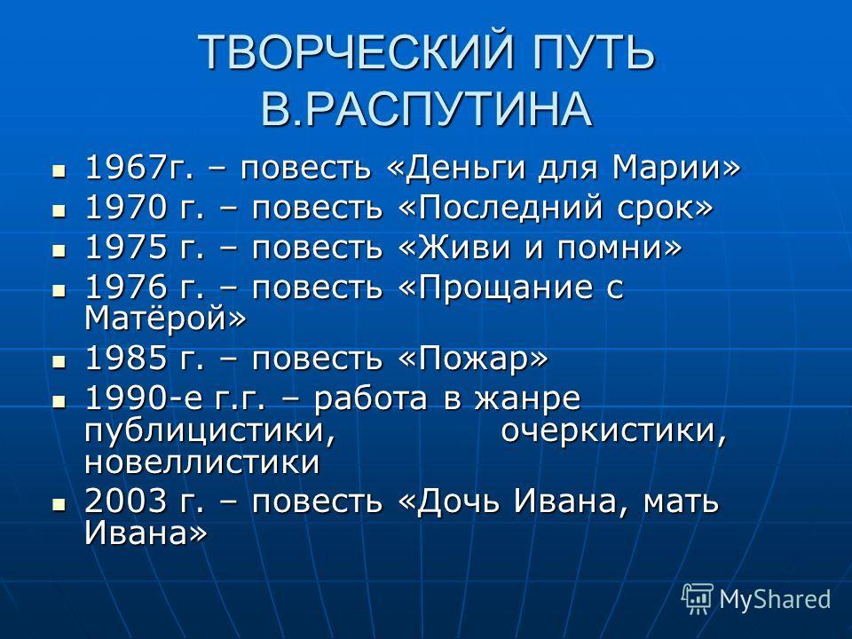 В.Г.Распутин – сибиряк. Он один из тех, кто продолжает традиции русской классической прозы с точки зрения нравственных проблем. Бездумному, суетному существованию он противопоставляет мудрое, бережное отношение к миру, к природе. Ключевые, главные сл