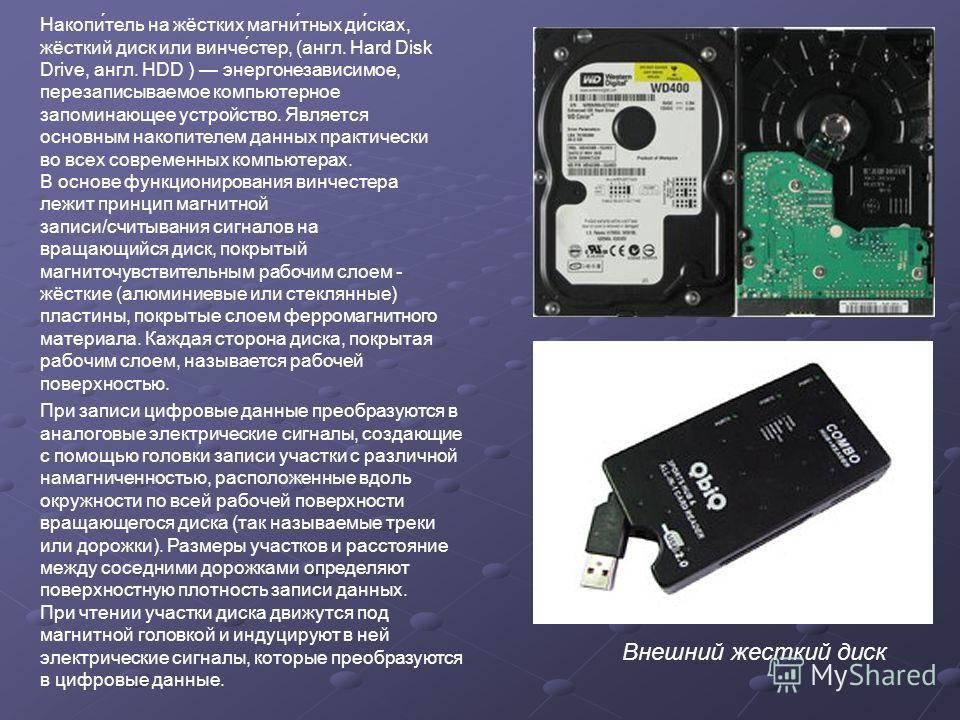 Накопи́тель на жёстких магни́тных ди́сках, жёсткий диск или винче́стер, (англ. Hard Disk Drive, англ. HDD ) энергонезависимое, перезаписываемое компьютерное запоминающее устройство. Является основным накопителем данных практически во всех современных