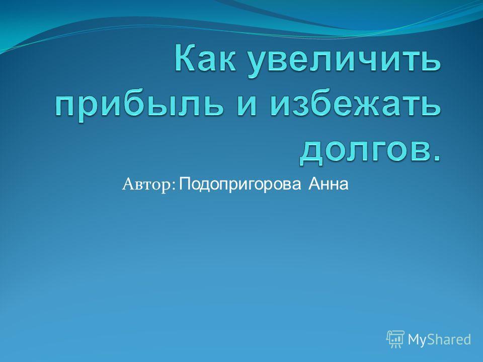 Автор: Подопригорова Анна