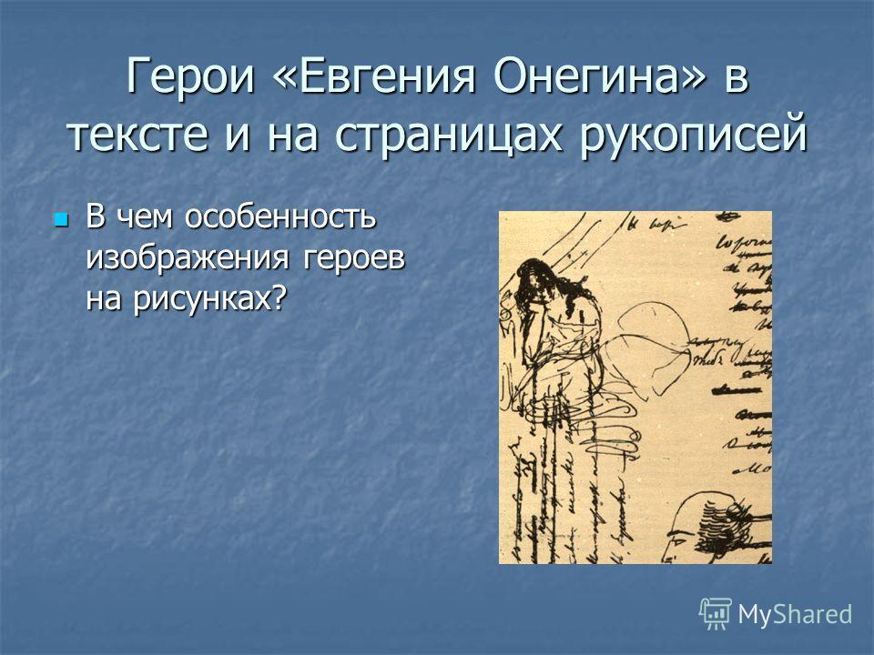 Герои «Евгения Онегина» в тексте и на страницах рукописей В чем особенность изображения героев на рисунках? В чем особенность изображения героев на рисунках?