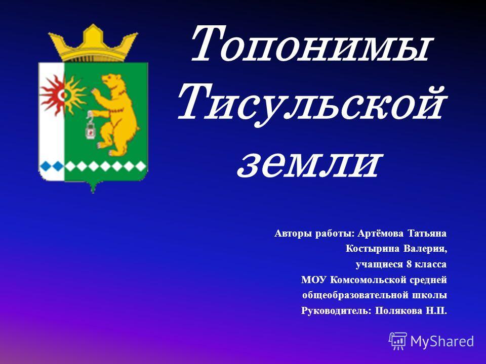 Книга по истории артемов лубченков скачать.