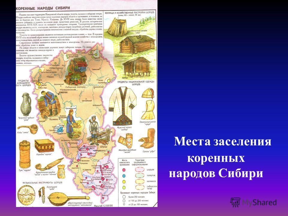 Места заселения коренных народов Сибири