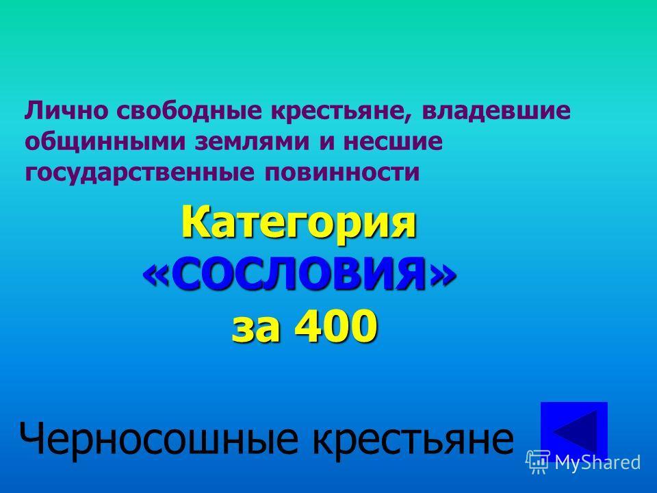 Военное сословие, население Дона, Яика, Приуралья, Терека, Левобережной Украины Категория«СОСЛОВИЯ» за 300 КАЗАКИ