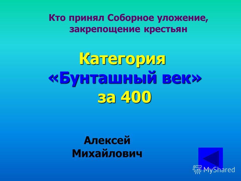 Поговорка «Береги белую деньгу на черный день» появилась в связи с Категория «Бунташный век» за 300 Медным бунтом