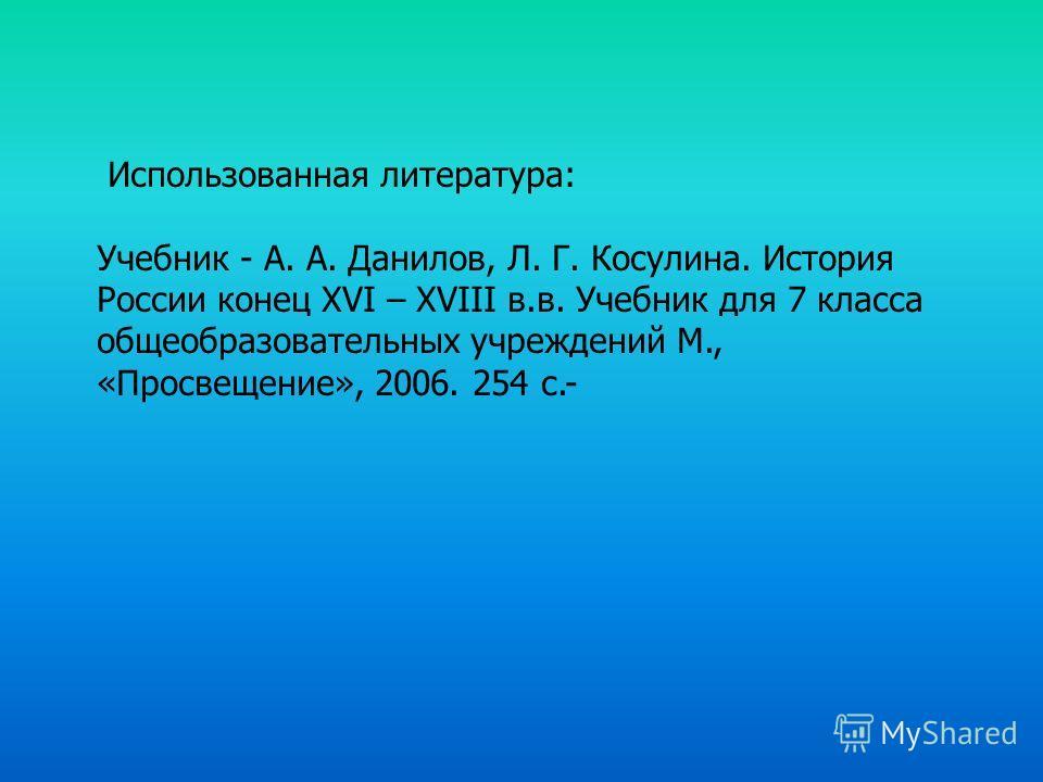 Кто принял Соборное уложение, закрепостившее крестьян Категория «Первые Романовы» за 400 Алексей Михайлович