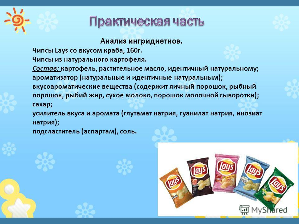 Анализ ингридиетнов. Чипсы Lays со вкусом краба, 160г. Чипсы из натурального картофеля. Состав: картофель, растительное масло, идентичный натуральному; ароматизатор (натуральные и идентичные натуральным); вкусоароматические вещества (содержит яичный