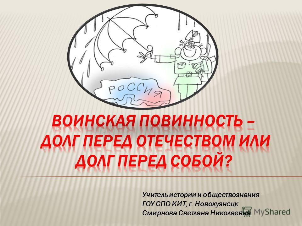 Учитель истории и обществознания ГОУ СПО КИТ, г. Новокузнецк Смирнова Светлана Николаевна