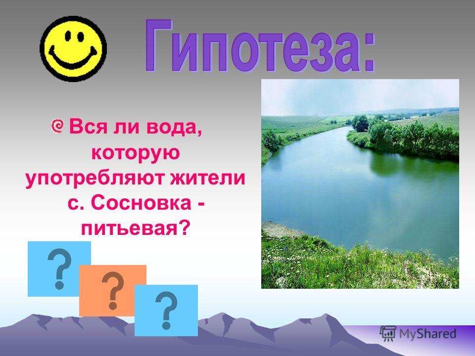 Вся ли вода, которую употребляют жители с. Сосновка - питьевая?