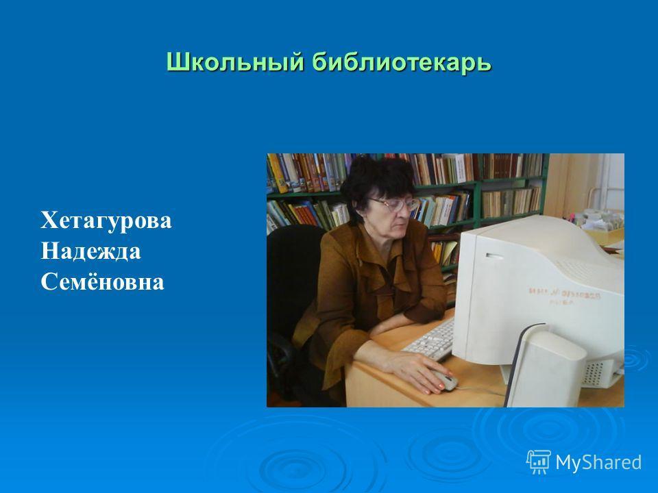 Хетагурова Надежда Семёновна Школьный библиотекарь
