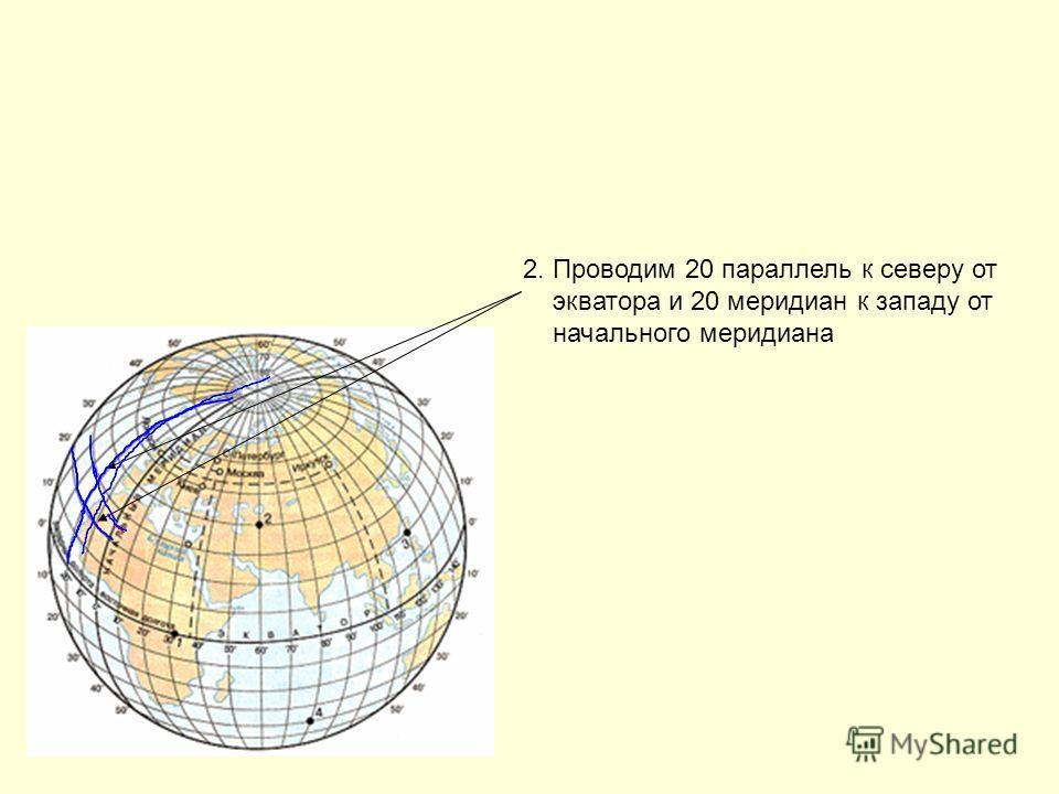 2. Проводим 20 параллель к северу от экватора и 20 меридиан к западу от начального меридиана