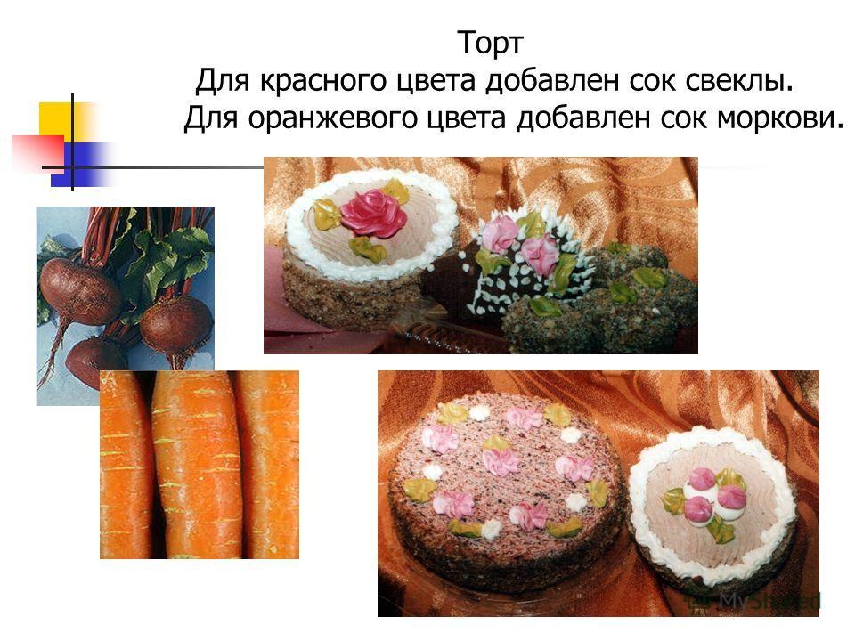 Торт Для красного цвета добавлен сок свеклы. Для оранжевого цвета добавлен сок моркови.