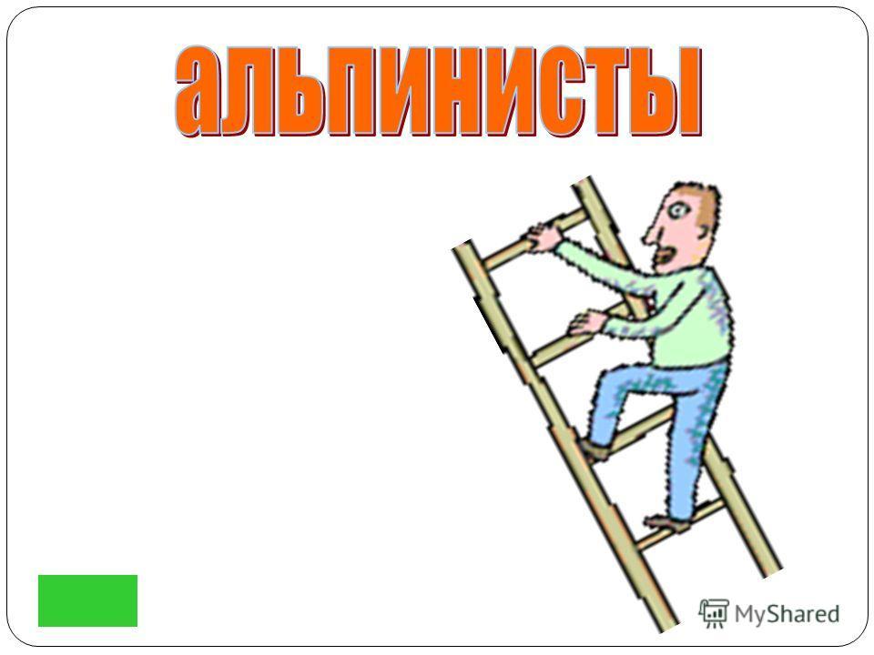В доме десять этажей. Во сколько раз лестница на десятый этаж дома длиннее, чем на второй ?