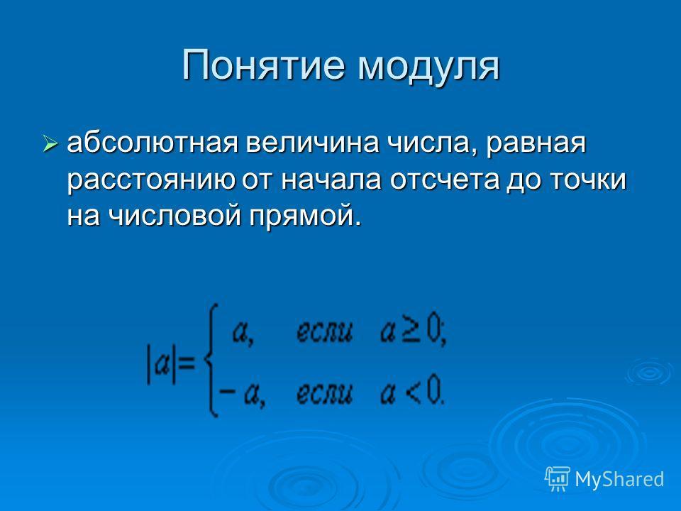 Понятие модуля абсолютная величина числа, равная расстоянию от начала отсчета до точки на числовой прямой. абсолютная величина числа, равная расстоянию от начала отсчета до точки на числовой прямой.